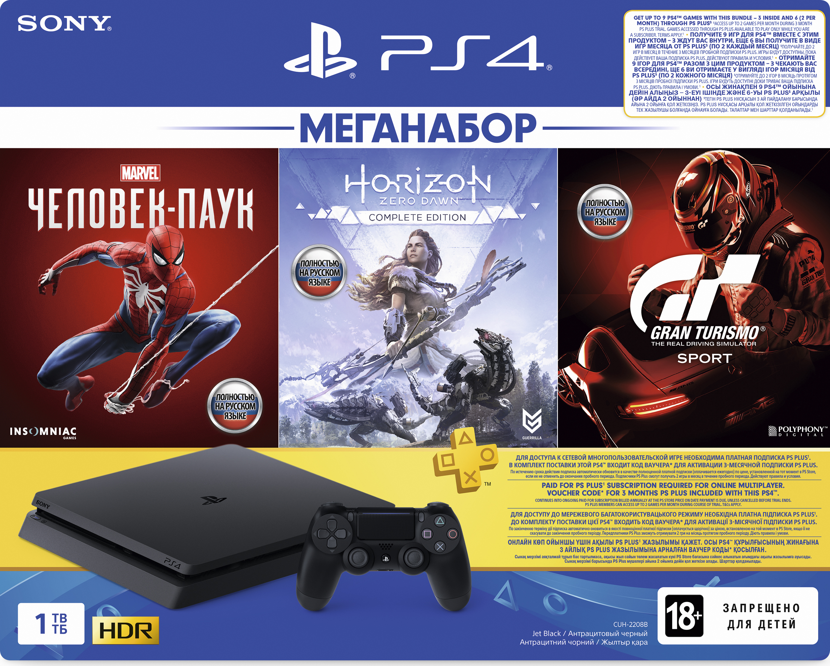 Sony PlayStation 4 Slim (1TB) (CUH-2208B) +Marvel's Spider-Man + Horizon Zero Dawn Complete Edition + Gran Turismo Sport + PS Plus 90 дней от  MegaStore.kg